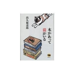 本があって猫がいる / 出久根達郎  〔本〕