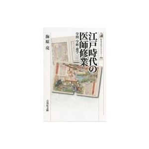 江戸時代の医師修業 学問・学統・遊学 歴史文化ライブラリー / 海原亮  〔全集・双書〕 hmv