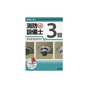 要点ガッチリ 消防設備士3類 / 消防設備士問題研究会  〔全集・双書〕 hmv