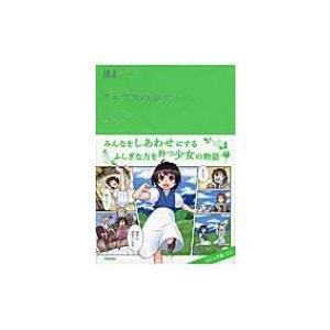 アルプスの少女ハイジ マンガジュニア名作シリーズ / ヨハンナ・シュピリ  〔本〕|hmv