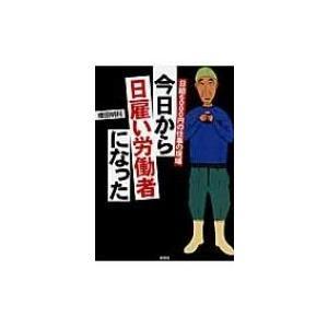 発売日:2014年09月 / ジャンル:文芸 / フォーマット:文庫 / 出版社:彩図社 / 発売国...
