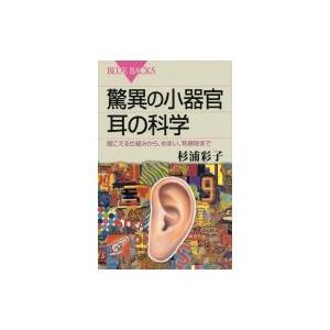 驚異の小器官 耳の科学 聞こえる仕組みから、めまい、耳掃除まで ブルーバックス / 杉浦彩子  〔新書〕|hmv