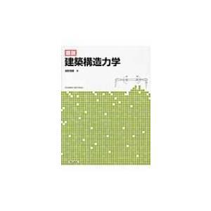 図説建築構造力学 / 浅野清昭  〔本〕 hmv