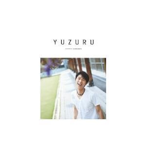YUZURU 羽生結弦写真集 / 羽生結弦  〔本〕