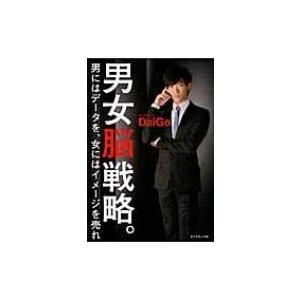 発売日:2014年10月 / ジャンル:社会・政治 / フォーマット:本 / 出版社:ダイヤモンド社...