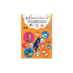 台湾おしゃべりノート 地球の歩き方編集女子が見つけたTaiwan最強の楽しみ方教えます 地球の歩き方...