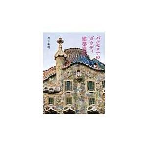 バルセロナのガウディ建築案内 コロナ・ブックス / 丹下敏明  〔本〕 hmv