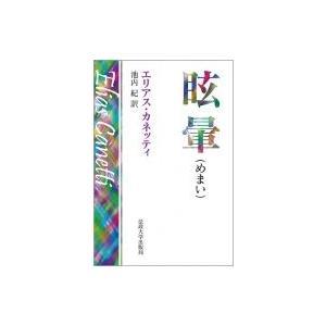 発売日:2014年10月 / ジャンル:文芸 / フォーマット:本 / 出版社:法政大学出版局 / ...