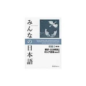 みんなの日本語 初級1 翻訳・文法解説 ロシア語版 / スリーエーネットワーク  〔本〕