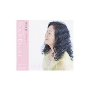 Mezzo-soprano & Alto Collection / 月の沙漠-日本のうた:  波多野睦美(Ms) 西山まりえ(Hp) 国内盤 〔CD〕 hmv