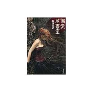 発売日:2014年09月 / ジャンル:文芸 / フォーマット:本 / 出版社:国書刊行会 / 発売...
