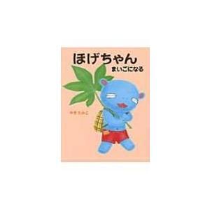 発売日:2014年10月 / ジャンル:文芸 / フォーマット:絵本 / 出版社:偕成社 / 発売国...