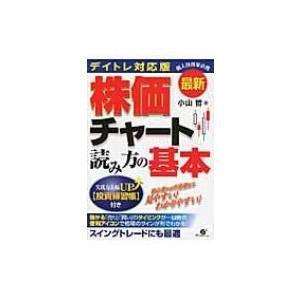 発売日:2014年09月 / ジャンル:ビジネス・経済 / フォーマット:本 / 出版社:すばる舎 ...