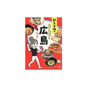 発売日:2014年11月 / ジャンル:文芸 / フォーマット:本 / 出版社:Kadokawa /...