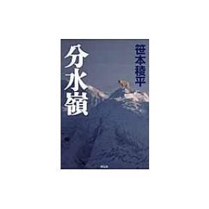 分水嶺 / 笹本稜平  〔本〕