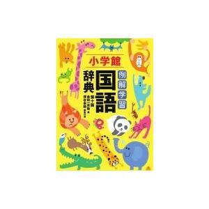 例解学習国語辞典(第10版)通常版B6判 / 深谷圭介  〔辞書・辞典〕|hmv