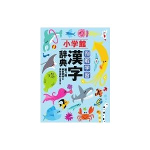例解学習漢字辞典(第8版)通常版B6判 / 深谷圭介  〔辞書・辞典〕|hmv