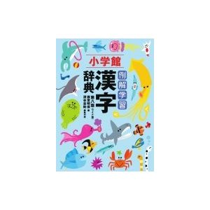 例解学習漢字辞典 第8版 ワイド版A5判 / 深谷圭介  〔辞書・辞典〕|hmv