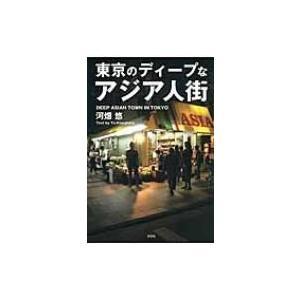発売日:2014年09月 / ジャンル:実用・ホビー / フォーマット:本 / 出版社:彩図社 / ...