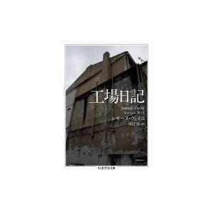 工場日記 ちくま学芸文庫 / シモーヌ・ヴェイユ  〔文庫〕