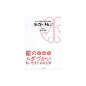 発売日:2014年09月 / ジャンル:ビジネス・経済 / フォーマット:本 / 出版社:同文舘出版...