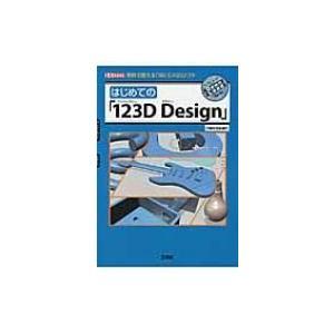 はじめての「123D Design」 無料で使える「3D CAD」ソフト I・O BOOKS / nekosan  〔本〕