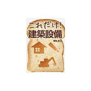 これだけ!建築設備 / 菊地至  〔本〕|hmv