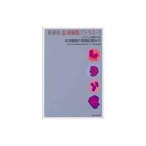 血液細胞アトラス 1 イラストと写真でミる血液細胞の実践的読み方 / 東海大学医学部附属病院中央臨床検査セ|hmv