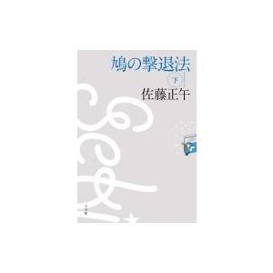 発売日:2014年11月 **次回の入荷は2015年12月17日予定です / ジャンル:文芸 / フ...
