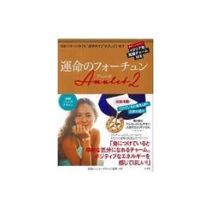 発売日:2014年11月 / ジャンル:実用・ホビー / フォーマット:本 / 出版社:小学館 / ...