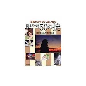 発売日:2014年09月 / ジャンル:アート・エンタメ / フォーマット:ムック / 出版社:玄光...