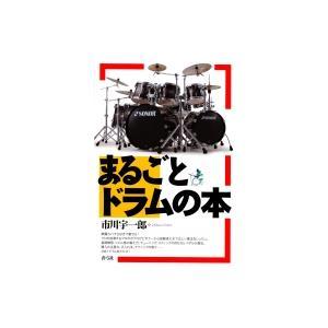 まるごとドラムの本 / 市川宇一郎  〔単行本〕
