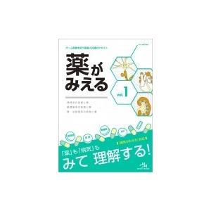 薬がみえる Vol.1 / 医療情報科学研究所  〔本〕|hmv