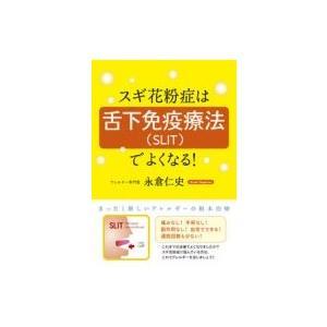 発売日:2014年11月 / ジャンル:物理・科学・医学 / フォーマット:本 / 出版社:現代書林...