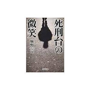 死刑台の微笑 文芸社文庫 / 麻野涼  〔文庫〕 hmv