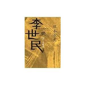 李世民 下 貞観篇 日経文芸文庫 / 塚本?史  〔文庫〕 hmv