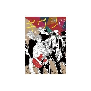 ギヴン 1 ディアプラス・コミックス / キヅナツキ  〔コミック〕 hmv