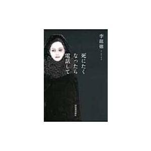 死にたくなったら電話して / 李龍徳  〔本〕|hmv