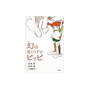 幻の「長くつ下のピッピ」 / 高畑勲  〔本〕