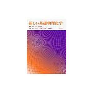 新しい基礎物理化学 / 合原真  〔本〕|hmv