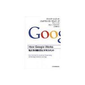 How Google Works 私たちの働き方とマネジメント / エリック・シュミット  〔本〕|hmv