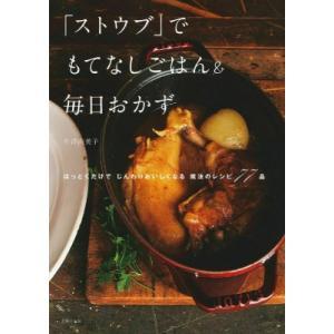 発売日:2014年11月 / ジャンル:実用・ホビー / フォーマット:本 / 出版社:主婦の友社 ...