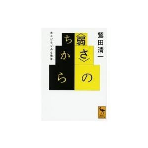 発売日:2014年11月 / ジャンル:哲学・歴史・宗教 / フォーマット:文庫 / 出版社:講談社...