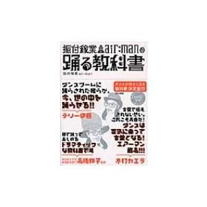 振付稼業air: manの踊る教科書 / 振付稼業 Air: Man  〔本〕