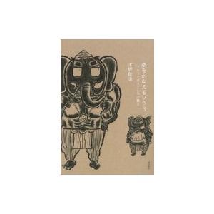 発売日:2014年12月 / ジャンル:文芸 / フォーマット:本 / 出版社:飛鳥新社 / 発売国...