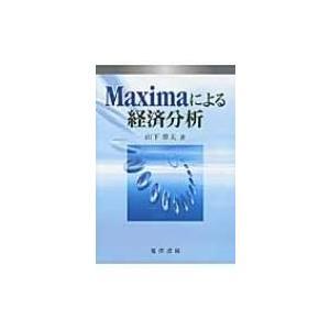 Maximaによる経済分析 / 山下章夫  〔本〕|hmv