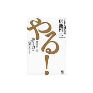 発売日:2014年10月 / ジャンル:ビジネス・経済 / フォーマット:本 / 出版社:かんき出版...