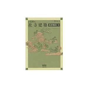 図解 社寺建築 各部構造 / 編 / 鶉功  〔本〕|hmv