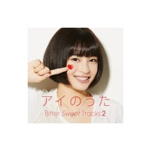 Q;indivi キューインディビ / アイのうた Bitter Sweet Tracks 2 → mixed by Q; indivi+  〔CD〕