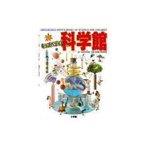キッズペディア 科学館 / 深谷圭介  〔辞書・辞典〕|hmv